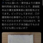 【速報】アベノマスクが届いたから洗ってみた結果wwwwwwwwwwwwwww