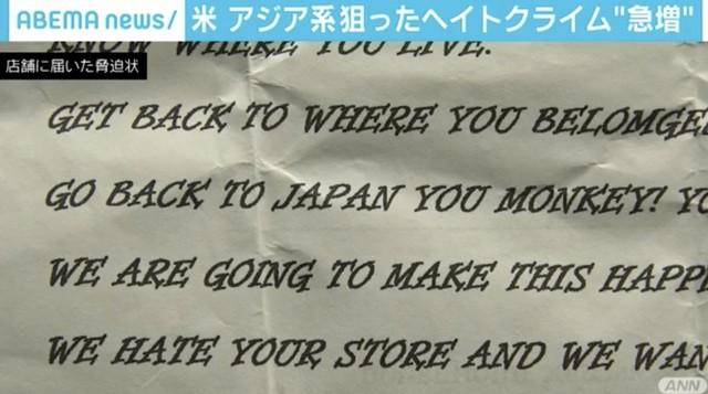 「店を爆破する、日本に帰れ」 アメリカでアジア系住民を狙ったヘイトクライムが3カ月間で2000件超える…GO BACK TO JAPAN YOU MONKEY!★5  [特選八丁味噌石狩鍋★]