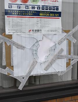 【銀行】職員1人の新型コロナ感染を発表した長野銀行小諸支店のガラス窓が割られる★2  [記憶たどり。★]