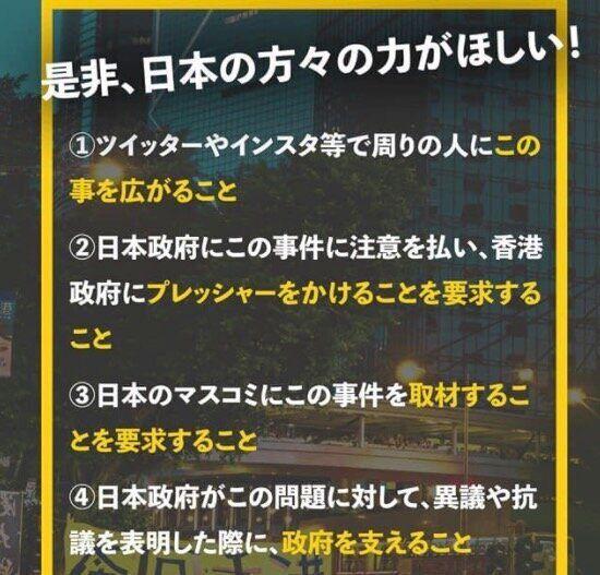 """【民主主義】「香港人は移住しないで」日本の""""冷たい反応""""にも香港人はめげない。当事者が今、日本に一番伝えたいこと  ★3  [ブルーベリーフラペチーノうどん★]"""