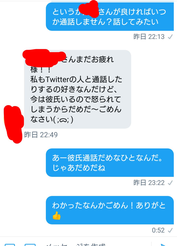 【悲報】Twitterで好きになった子に通話しよって誘った結果ωωωωωωωω