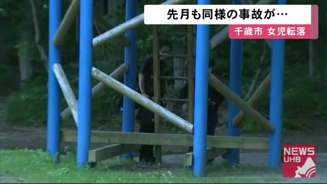 """【北海道】2歳女児転落の高さ3メートルの遊具…設置した""""6月にも""""4歳男児が転落 女児は頭部骨折の疑いで治療中 千歳市  [Lv][HP][MP][★]"""