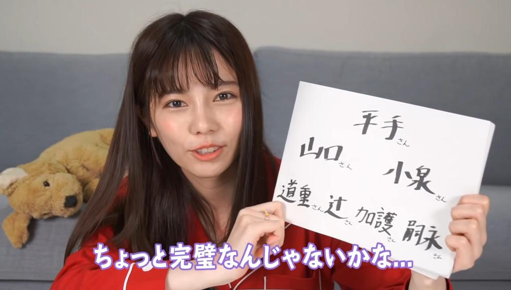 島崎ぱるるさん「私のアイドル神7(ハロプロ4人含む)はこちらです、皆さんはこれを超える布陣で作れますか?」
