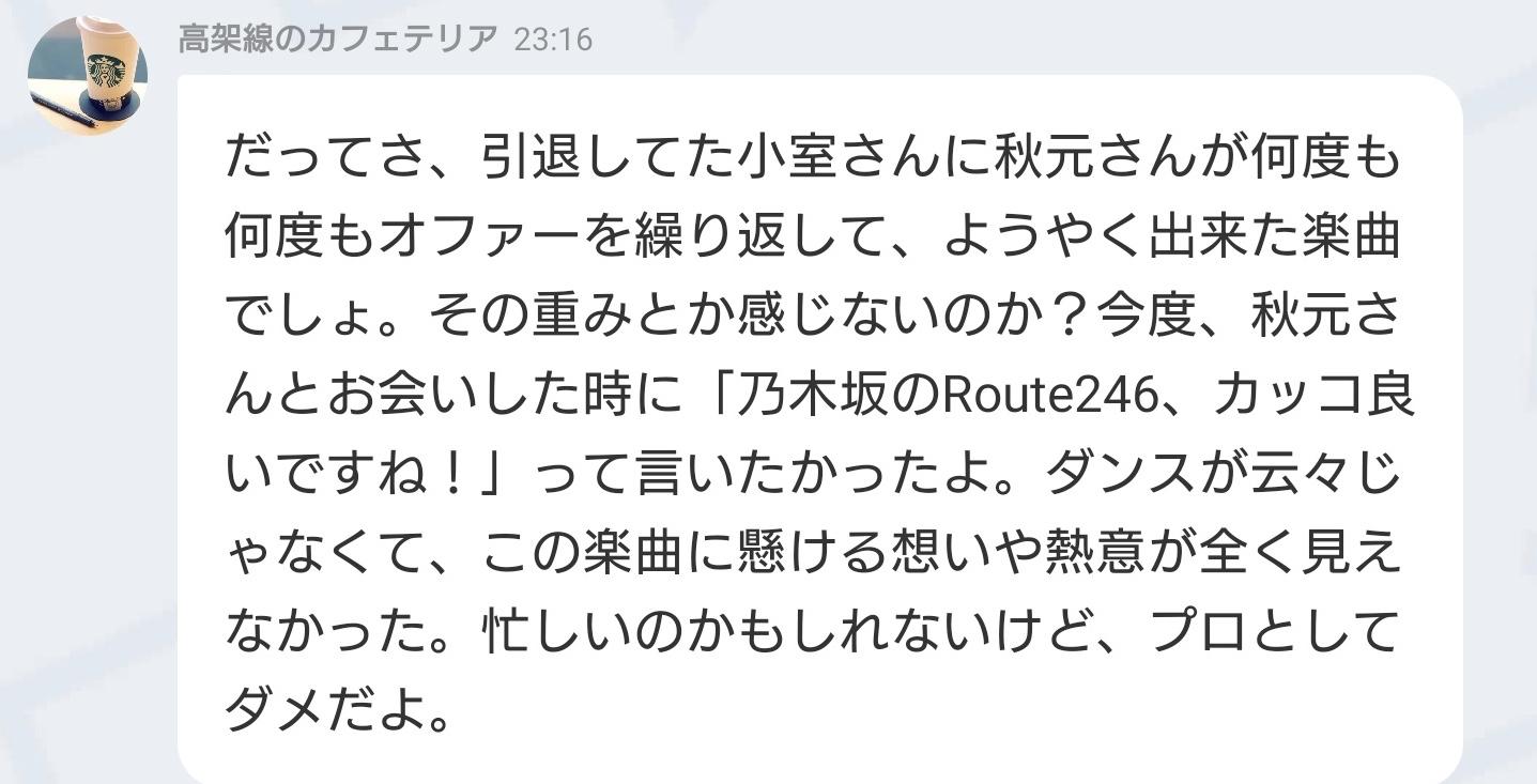 有名有識者が乃木坂に苦言「AKBと比べたら雲泥の差」「乃木坂だから仕方ないで済まされるのか?」「要するに怠慢」「プロとしてダメ」