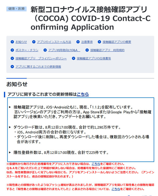 【IT】新型コロナ 接触確認アプリ「COCOA」1290万ダウンロード、陽性登録者は225件に  [靄々★]
