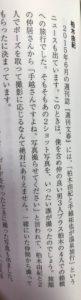 【紅一点】手越「箱根の写真は男3人と柏木の計4人で旅行に行ったときに撮った」★4