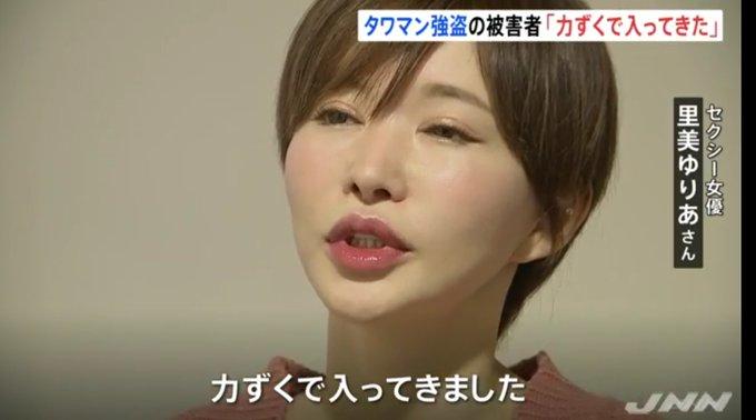 東京目黒区の30代女性が住むタワーマンションの部屋に宅配業者を装って押し入り現金600万円を奪った17歳から19歳の少年3人を逮捕