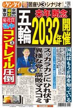 【東京五輪】IOCが中止を通知か…2021年断念、2032年再招致 ゲンダイ ★10  [ばーど★]
