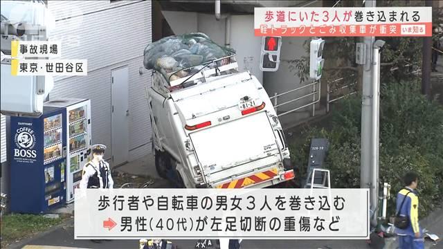 【東京】1人が左足切断、2人けが 事故でごみ収集車が歩道に  [首都圏の虎★]