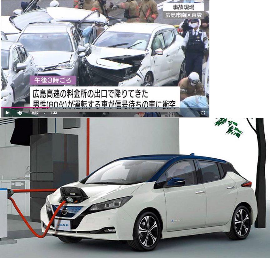 【広島】日産リーフが5台玉突き事故 運転していた高齢者「ブレーキが利かなくなった」  [雷★]