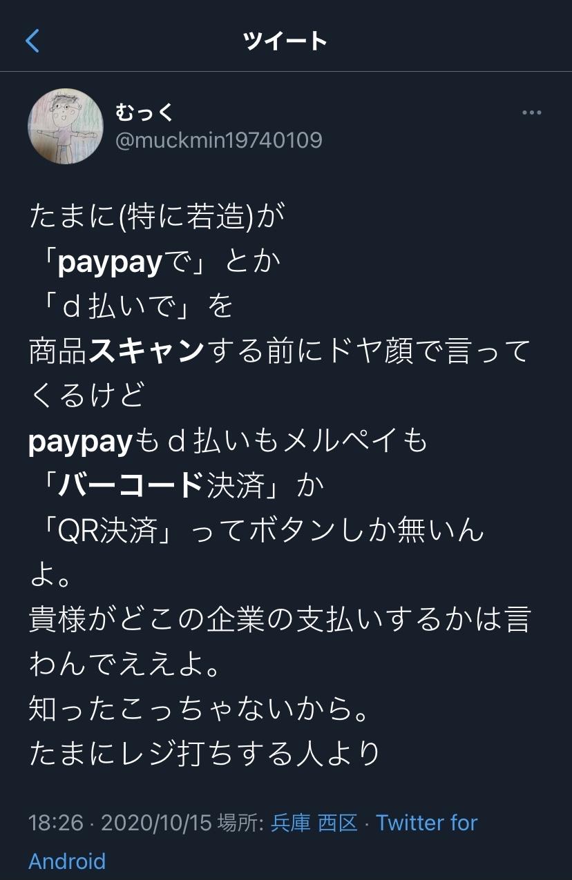【悲報】客に「PayPayで」といわれてキレるレジ打ち店員(46)、鍵垢へ