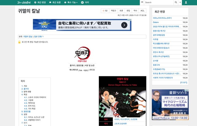 【鬼滅の刃】韓国でも人気爆発。韓国の『鬼滅の刃』ファンによるアツ過ぎる考察の数々 「刀の形が韓国起源」という指摘も… [11/02]  [新種のホケモン★]