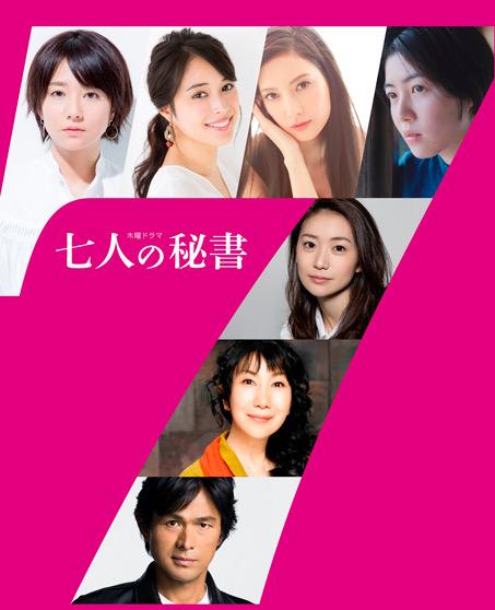 【朗報】 大島優子 出演 テレビ朝日 「七人の秘書」がまたもや高視聴率を記録!!