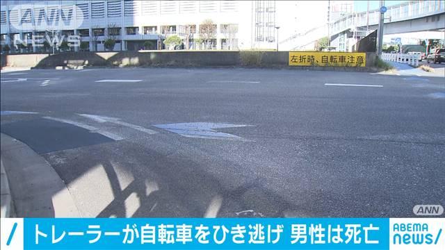 【東京】自転車に乗ったまま男性(21)死亡…大型トレーラーが左折で巻き込み ひき逃げか ★3  [ばーど★]