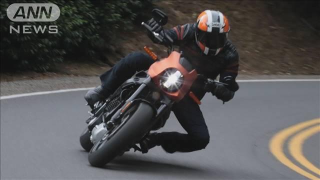 ハーレー、電動バイクを発売…3秒で時速100キロ エンジン音なし、戦闘機のような音が出るよう工夫 価格は約350万円  [ばーど★]