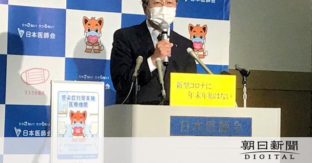 【日本医師会】中川会長「クリスマスは、サイレントナイトでお願いします」  [ばーど★]