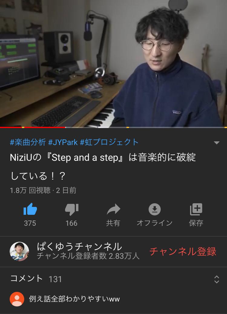 《大論争》NiziUのデビュー曲のAメロの音程がヤバすぎて作曲家の間で話題。「アリ派」「ミス派」「ないわ派」で大論争wwxwxxwx ※動画