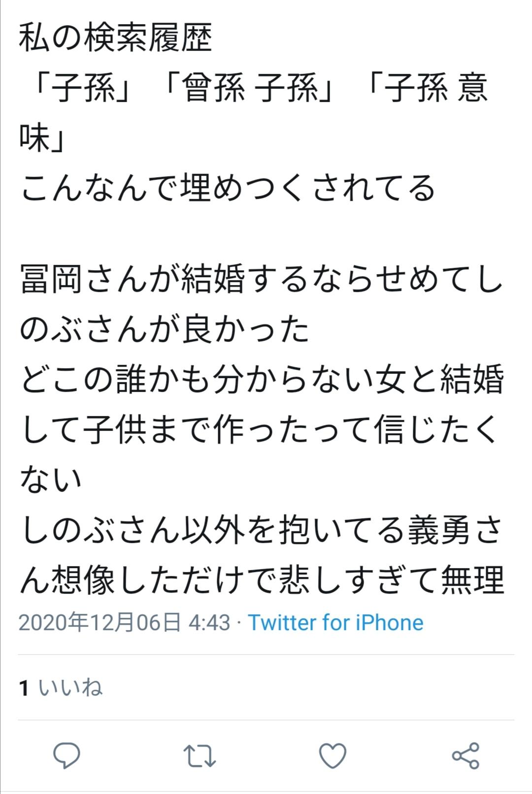 【悲報】女オタクさん、冨岡義勇の結婚により脳が完全に破壊されてしまう・・・
