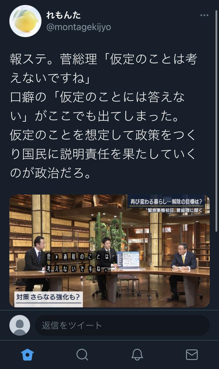 【スダレハゲ】菅義偉、仮定のことは一切考えずに政権運営をしていたことが判明  [風★]
