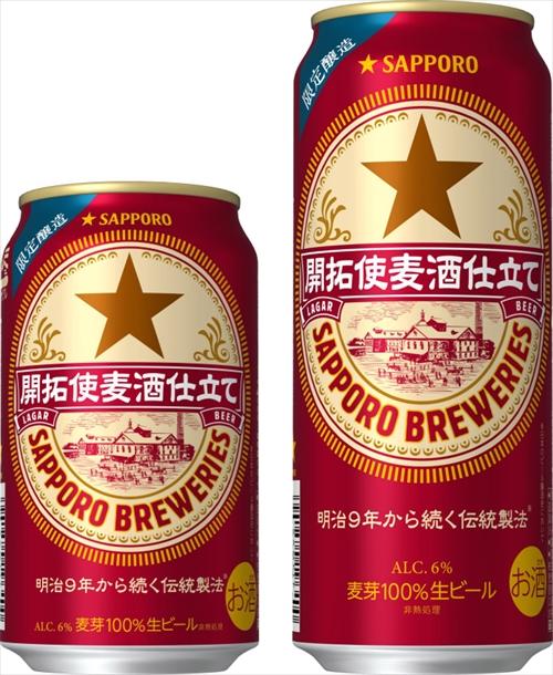 【「LAGAR」ではなく「LAGER」】ファミマ共同開発のビール「サッポロ 開拓使麦酒仕立て」スペルミスで発売中止に  [朝一から閉店までφ★]