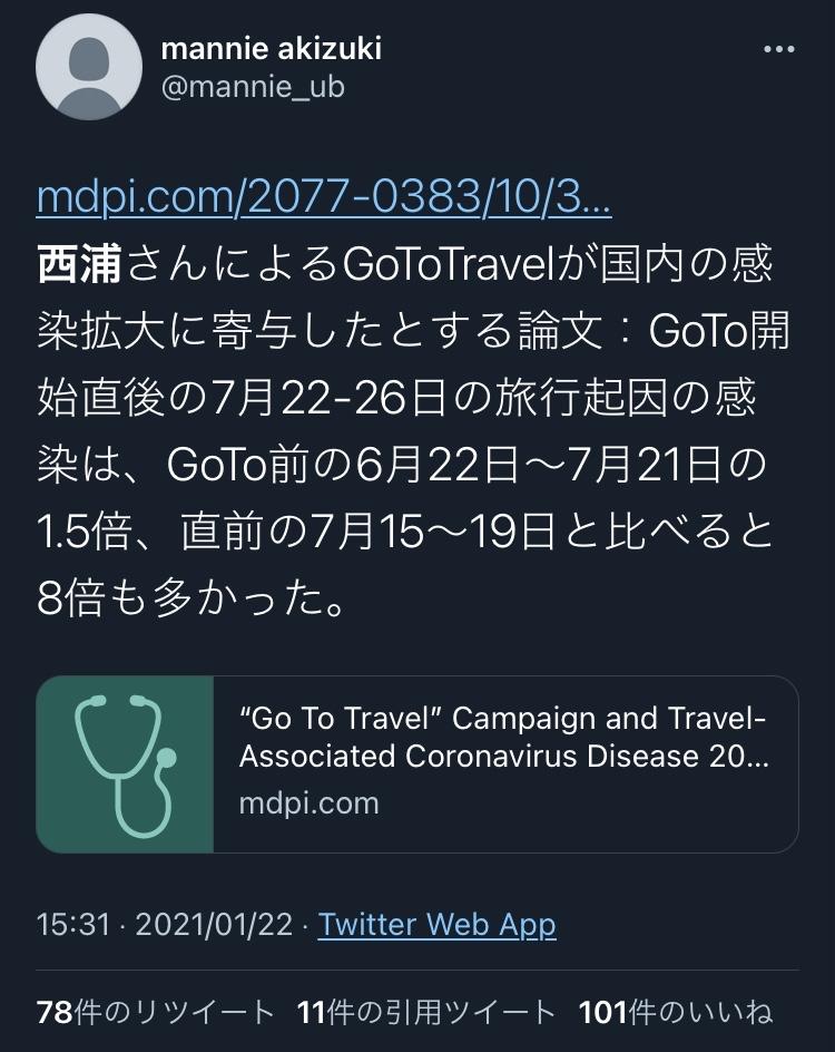 【悲報】8割ハゲ西浦、GOTOトラベルが感染拡大に寄与したという論文を発表してしまうwwwwwwww