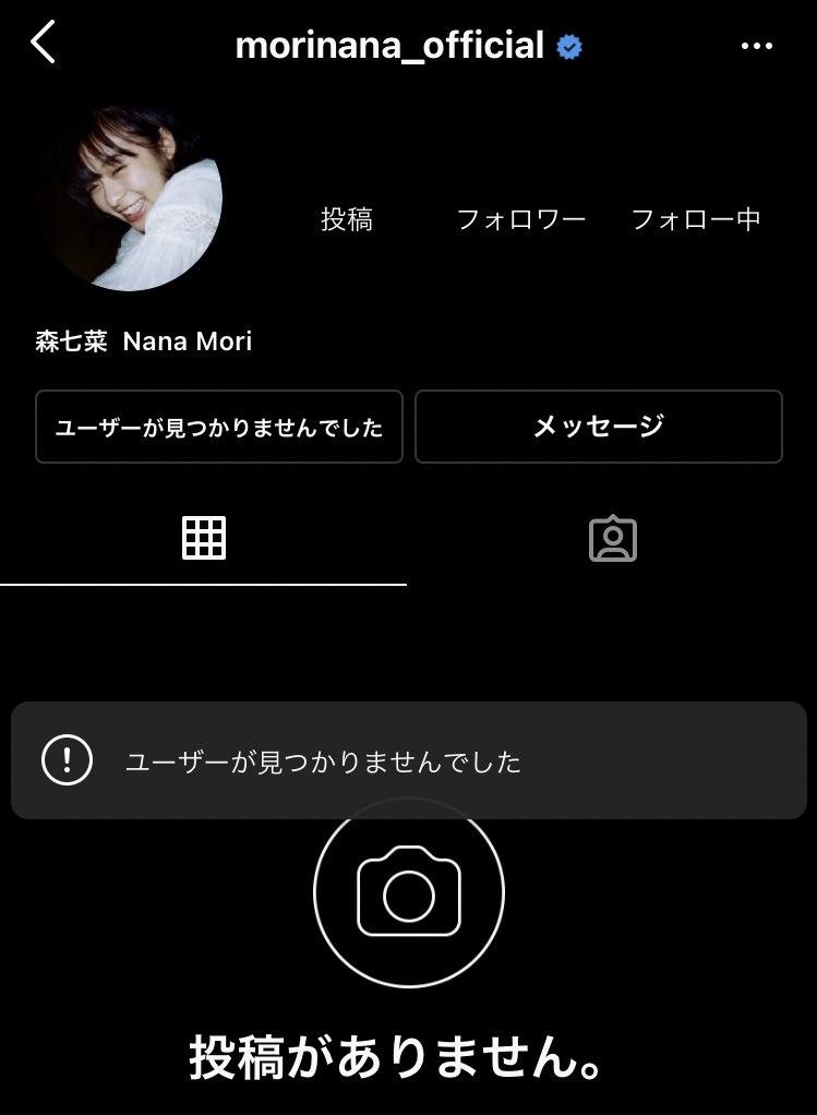 【芸能】女優・森七菜、公式SNSアカウントが昨夜に突如消える SNSでファンから心配の声  [( ´∀`)★]