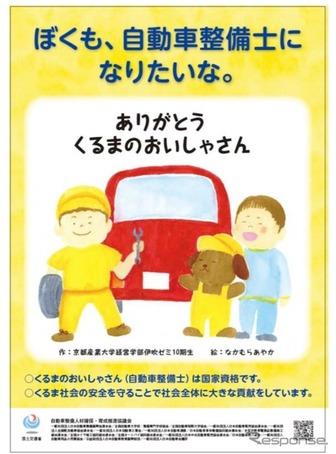 【社会】自動車整備士を目指す若者が減少…国交省が人材確保へ子供向けPRポスターを作成 ★2  [ボラえもん★]