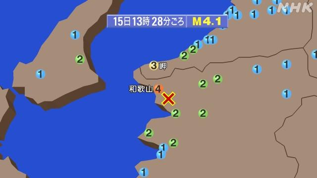 【地震 13:28】 [震度4]和歌山北部 [震度3]大阪南部 ★2  [首都圏の虎★]