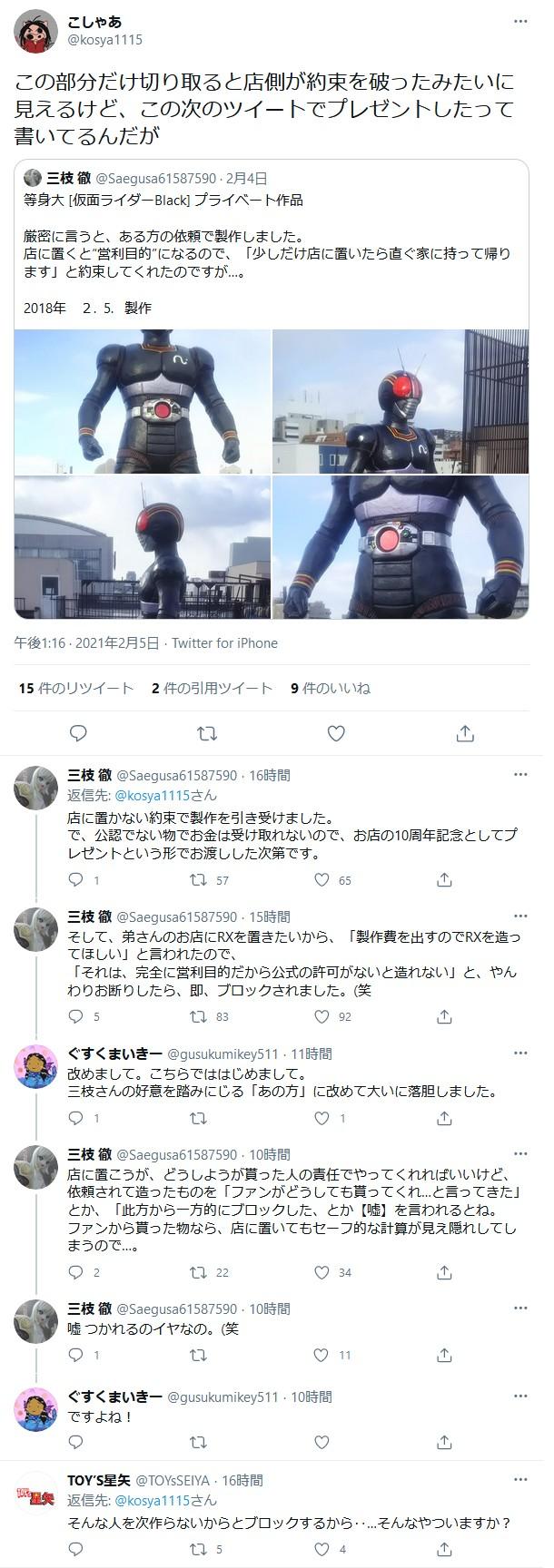 【悲報】仮面ライダーBLACK/南光太郎こと倉田てつをさん…