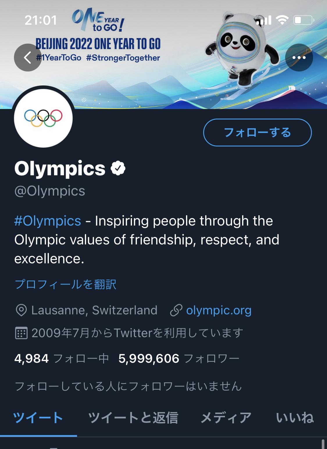 東京五輪、中止か? twitter公式アカウントのヘッダーが北京に挿げ替えられる