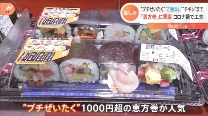 【恵方巻き】1000円を超えるのが人気 ★2  [ばーど★]