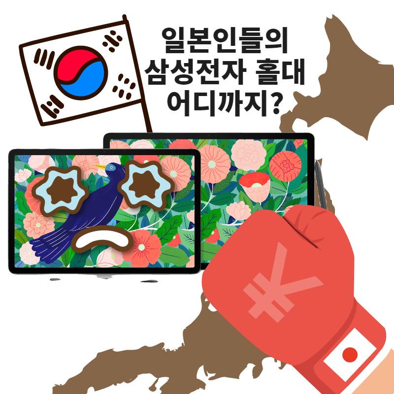 【製品】 「日本の韓国製品冷遇がピークに!」 韓国メディアが日本の教育現場に不満、ネットも 「日本人は損している」★3 [03/05] [荒波φ★]