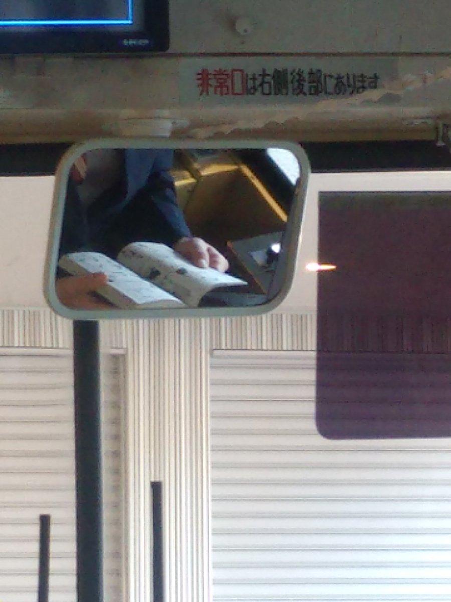 【話題】バスの乗客、発車までの時間に休憩して漫画読んでる運転手に激怒「運転中じゃなくても勤務中だろ!」  ★8  [potato★]