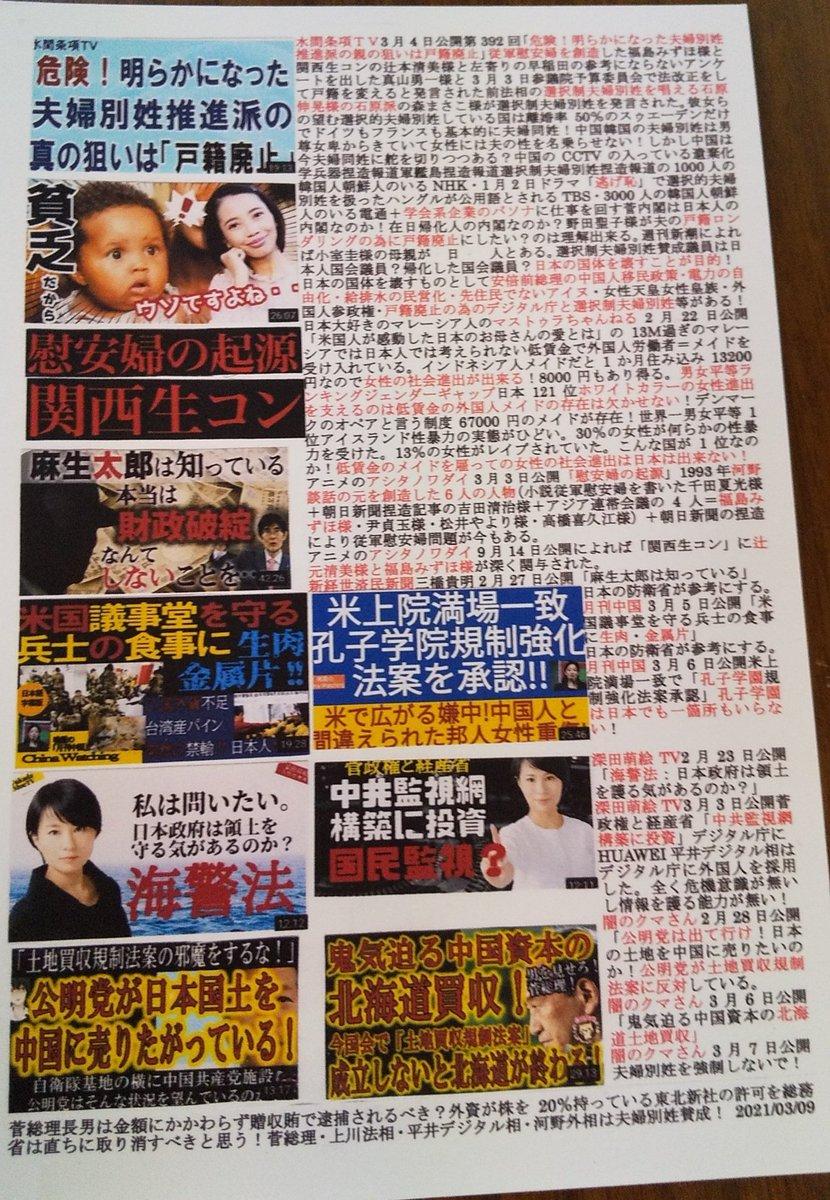 佐々木千夏議員「日本はアイヌ差別の歴史はない。先住民でもない」→共産党が抗議し撤回を求めるも、ネトウヨからヤバイ怪文書が送られる  [(ヽ´ん`)★]