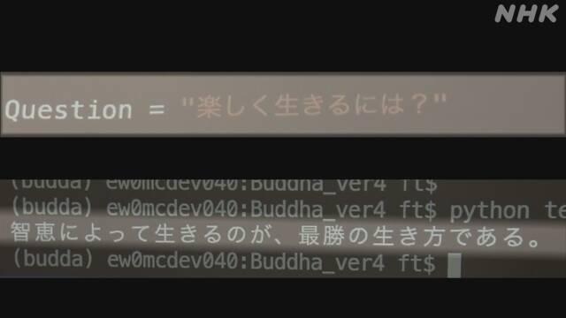 【京大研究グループ】仏教経典学んだAI 悩みに答えるシステム開発  [少考さん★]