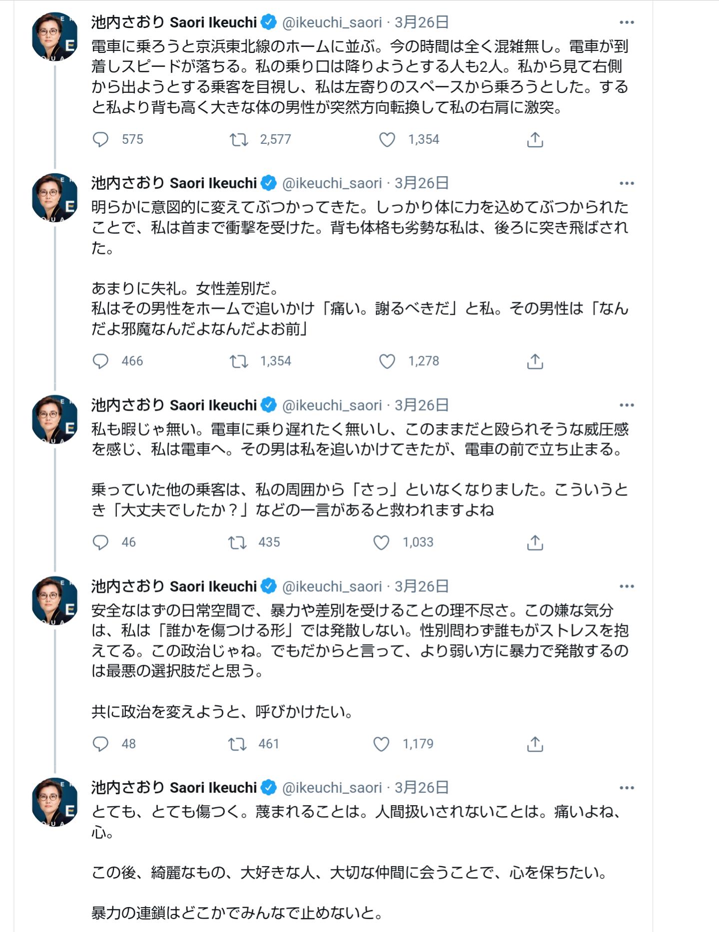 共産党の国会議員さん「電車の降車を待たずに乗車しようとしたら降車する人にぶつかられた女性差別!」