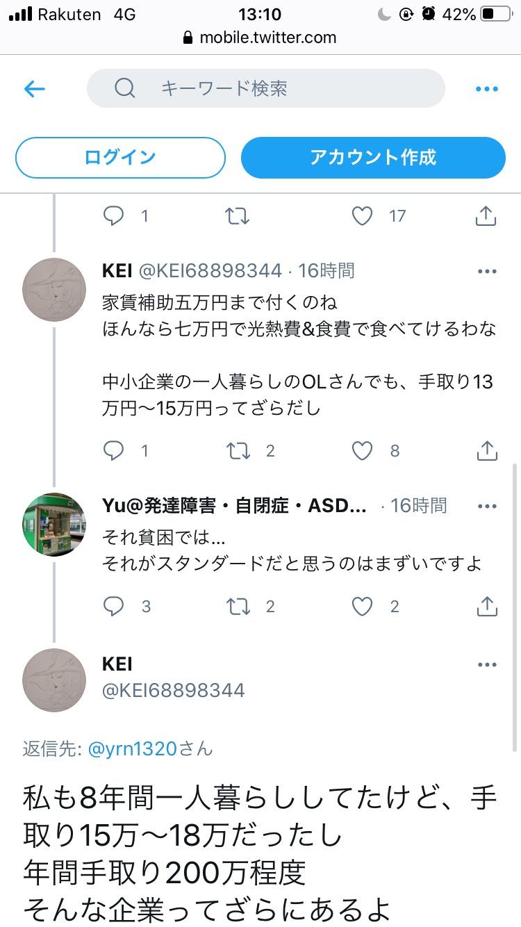 【悲報】日本人「手取り14万円は普通。私は決して貧困ではない!」※画像