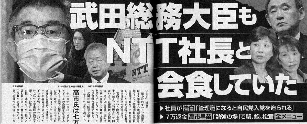 文春スクープ 武田総務相、NTT社長と会食していた