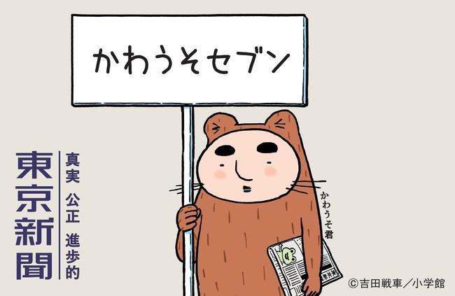 【漫画】吉田戦車『伝染るんです。』27年ぶりに東京新聞で復活 4月から四コマ漫画『かわうそセブン』の連載開始  [muffin★]