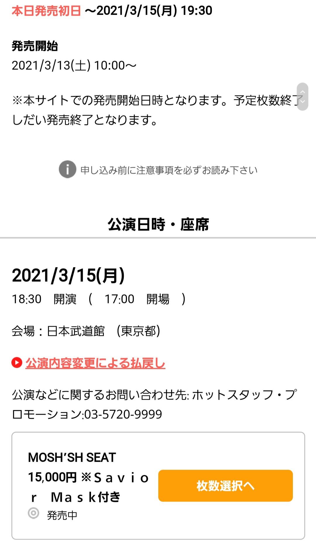 世界のBABYMETALさん、武道館(キャパ4200)のチケット売れないww