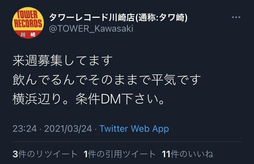 【悲報】タワーレコード川崎店、とんでもないパパ活ツイートを誤爆してしまう。「飲んでるんでそのままで平気です」★2  [記憶たどり。★]