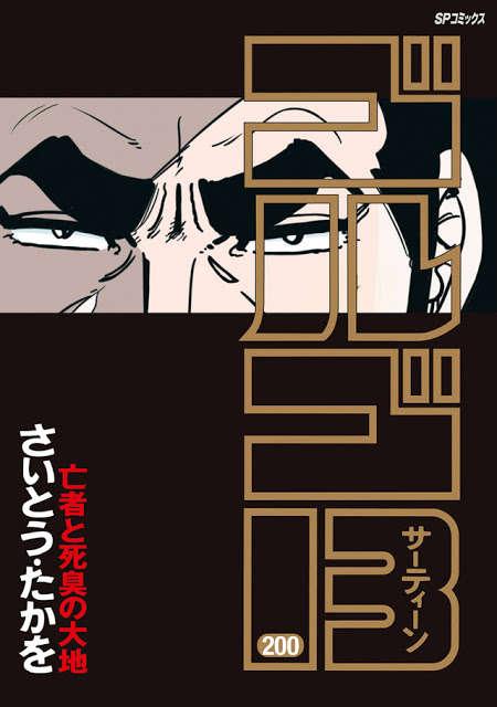 【漫画】「ゴルゴ13」200巻発売。「こち亀」に並び世界記録に  [記憶たどり。★]