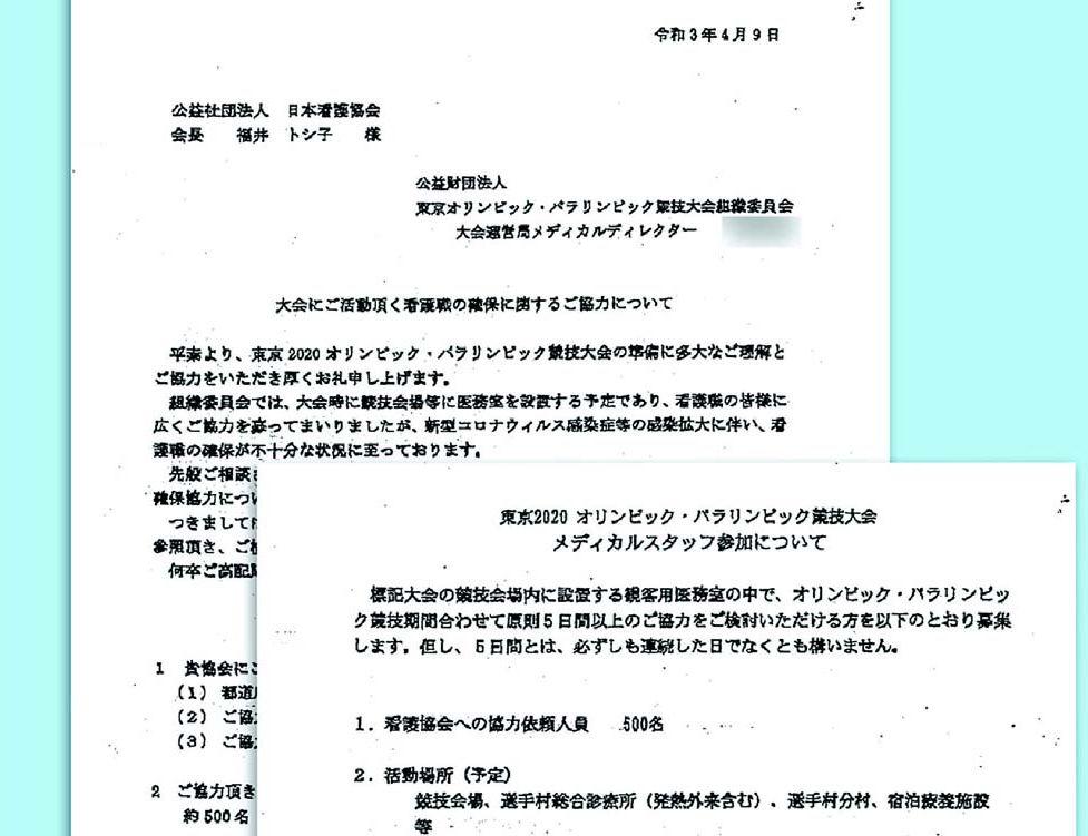 【東京五輪】「看護師約500人を5日間以上」五輪組織委が日本看護協会に対し要請★3  [記憶たどり。★]