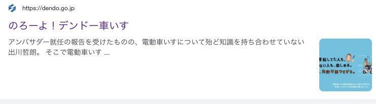 【悲報】出川哲郎さん、経済産業省のページから消されるwwwww