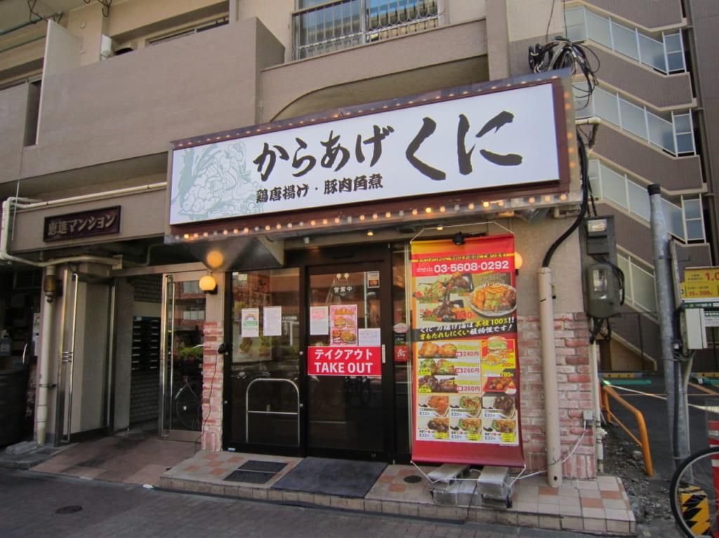 【外食】「いきなり!ステーキ」のからあげ専門店、「からあげくに」が開店から3ヶ月で閉店  [記憶たどり。★]