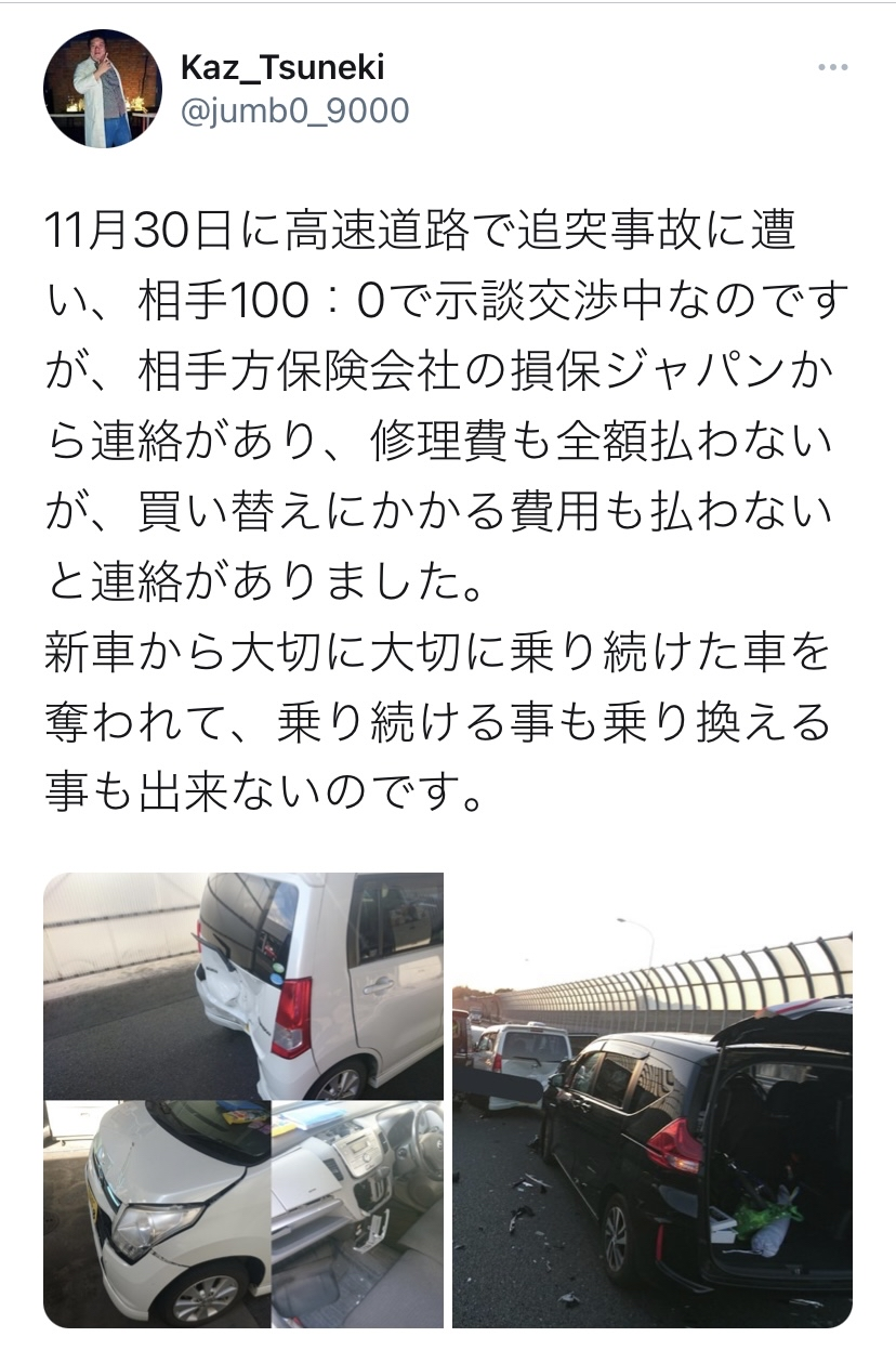 『損保ジャパン』さん、100:0の事故なのに修理代全額出さず。被害者が怒りの暴露wwwwwwwwwwwwwwwwwwwwwww