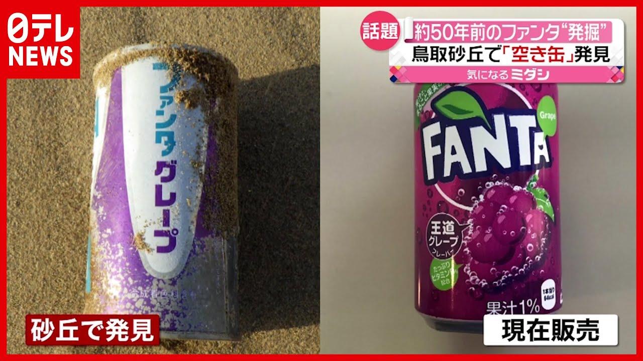 半世紀前のファンタ缶、鳥取砂丘で見つかる…強風で砂が移動して姿現す 公式ツイッターも反応「貴重なものです!」  [ばーど★]