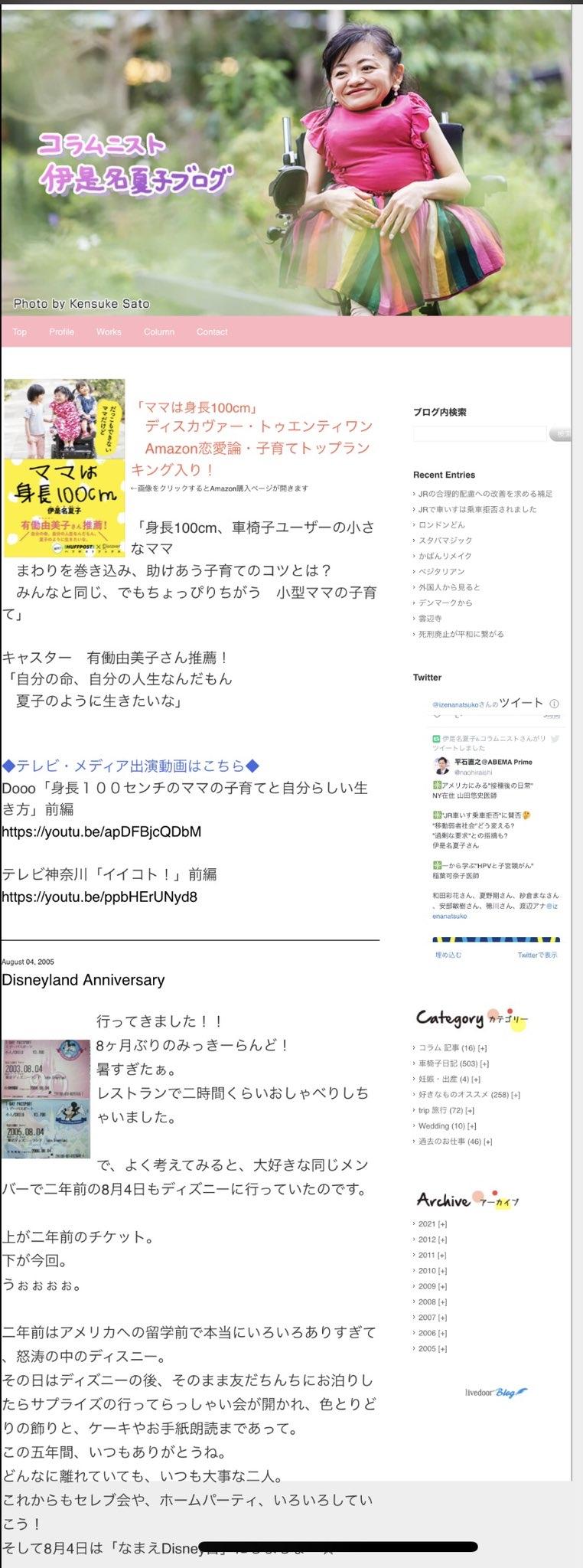 【障害者】伊是名夏子、ディズニーランドに子ども料金で入場していた  ★20  [potato★]