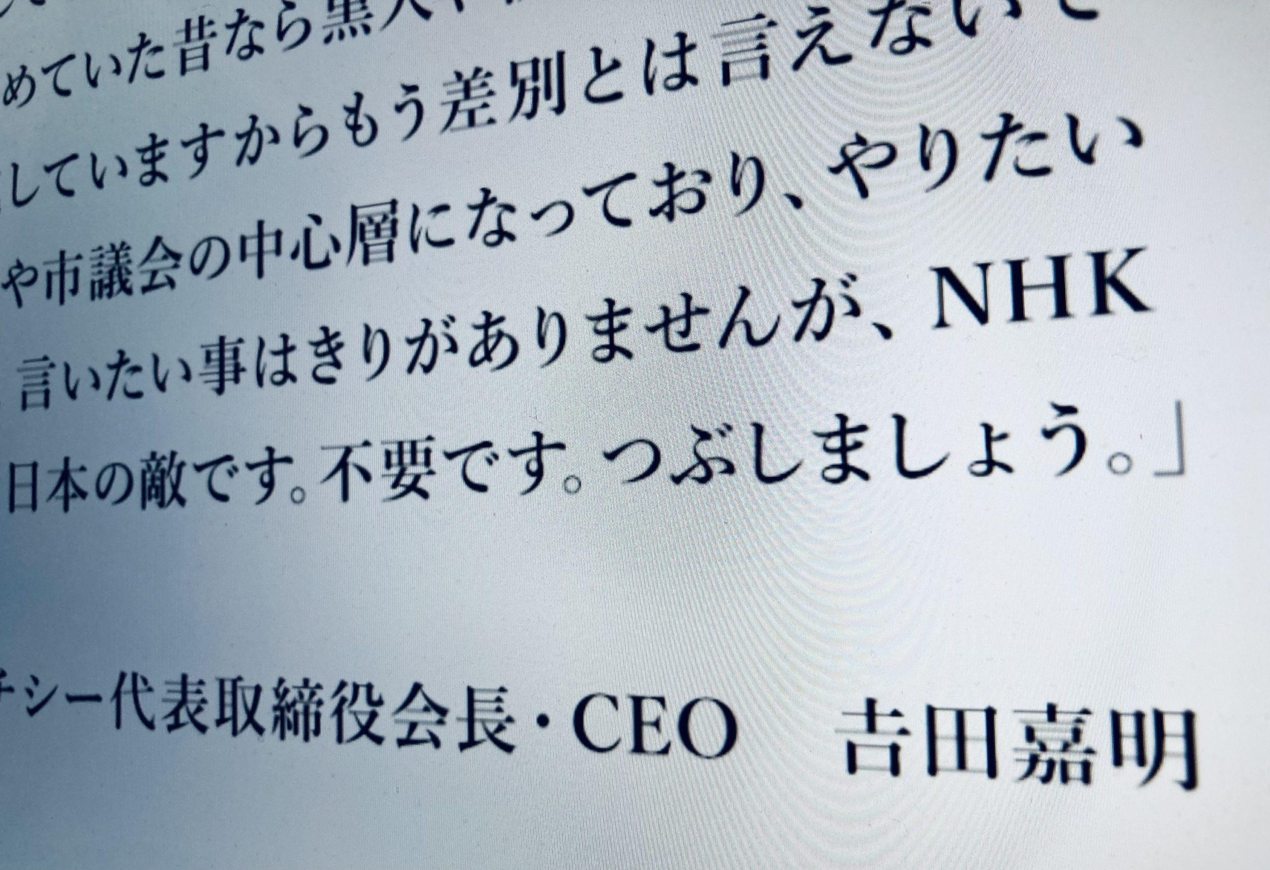 【DHC会長】NHKは街角インタビューでコリア ン系を選んでる。後頭部の絶壁で見分けがつく。NHKは日本の敵です。つぶしましょう  [ばーど★]