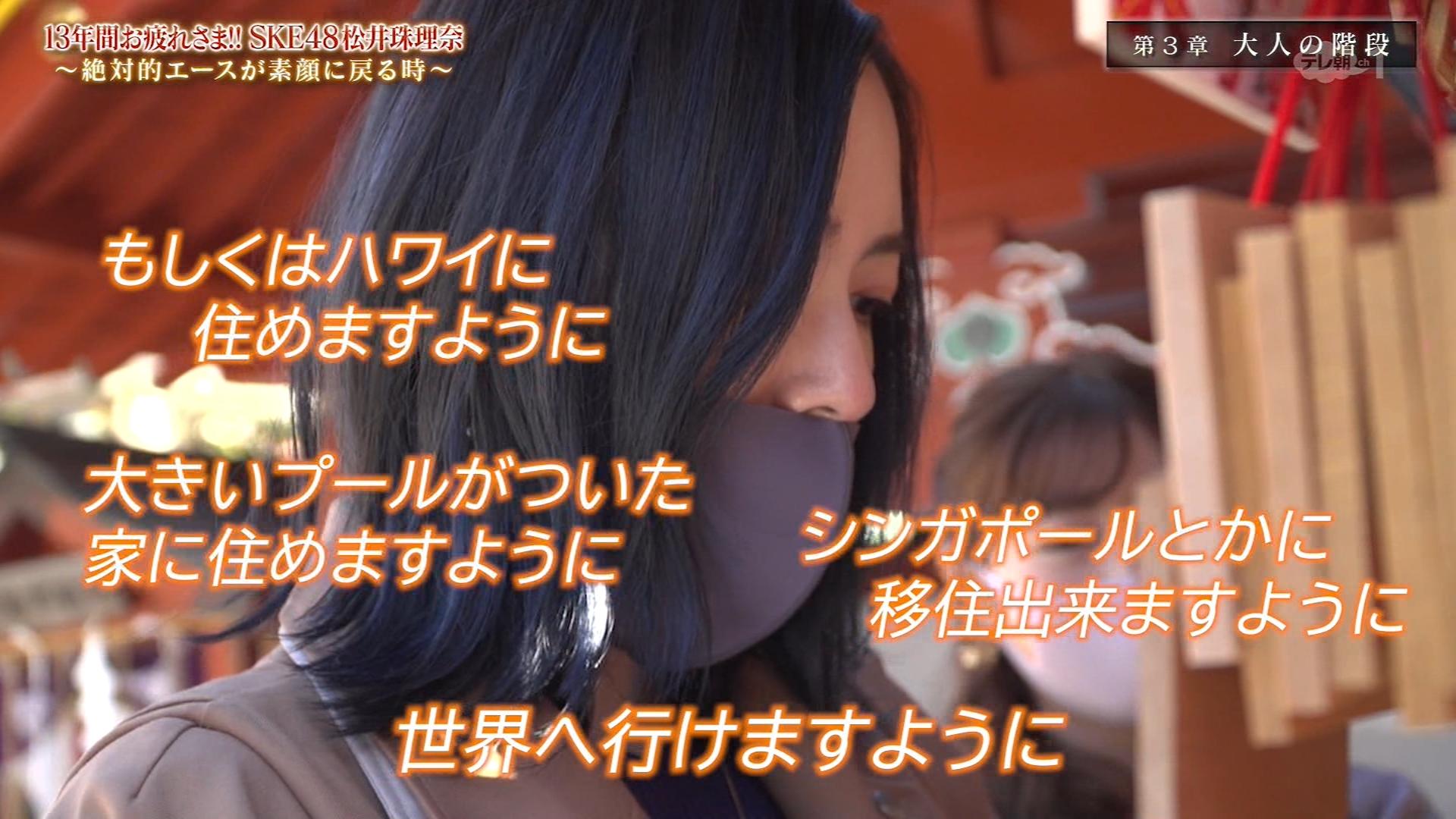 松井珠理奈さん「AKBの選抜は自分から入りたくないと言った」「めちゃくちゃ働く人と結婚したい」